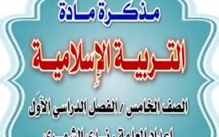 مذكرة اسلامية للصف الخامس للفصل الاول اعداد ندى الشمري