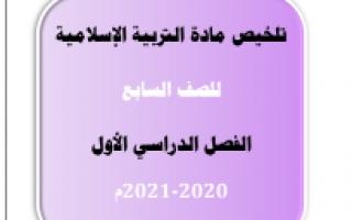 مذكرات الصفوة للوحدة الأولى تربية اسلامية للصف السابع الفصل الأول