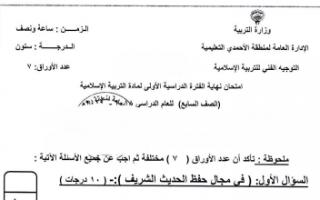 امتحان إسلامية للصف السابع الفصل الأول منطقة الأحمدي التعليمية 2018-2019