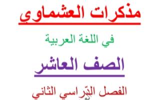 مذكرة عربي للصف العاشر الفصل الثاني العشماوي 2017-2018