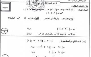 نموذج اجابة رياضيات الصف الثامن منطقة الاحمدي الفصل الاول 2018-2019