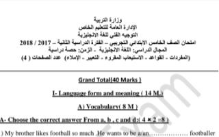 اختبار تجريبي انجليزي للصف الخامس الفصل الثاني 2017-2018