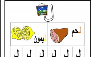 ورقة عمل حرف اللام لغة عربية للصف الأول الفصل الأول