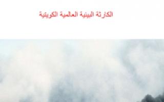 تقرير الكارثة البيئية العالمية جغرافيا للصف الثاني عشر