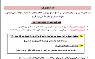 تلخيص جيولوجيا للصف الحادي عشر الفصل الاول