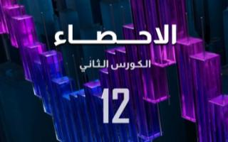 مذكرة إحصاء للصف الثاني عشر أدبي الفصل الثاني علا 2021
