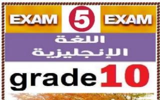 نماذج امتحانية5 انجليزي للصف العاشر الفصل الاول