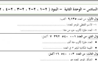 مراجعة الوحدة الثانية رياضيات للصف السادس الفصل الاول