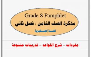 مذكرة انجليزي للصف الثامن اعداد خالد سليم