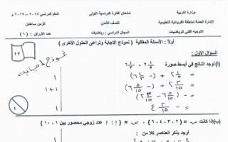 نموذج اجابة رياضيات الصف الثامن منطقة الفروانية الفصل الاول 2018-2019