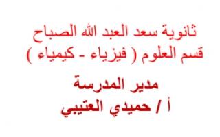 مراجعة فيزياء للصف الحادي عشر الفصل الاول ثانوية سعد العبد الله الصباح