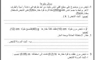 بنك أسئلة الفيزياء للصف العاشر الفصل الاول