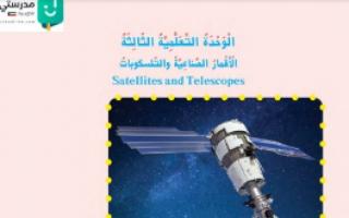 حل وحدة الاقمار الصناعية والتلسكوبات كتاب العلوم للصف الخامس