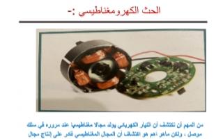 تقرير الحث الكهرومغناطيسي فيزياء للصف الثاني عشر علمي الفصل الثاني