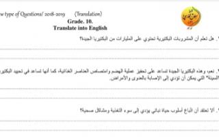 تدريبات ترجمة انجليزي للصف العاشر الفصل الأول ثانوية سلمان الفارسي