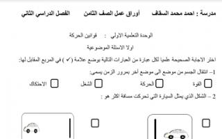 اوراق عمل علوم غير محلولة للصف الثامن الفصل الثاني مدرسة احمد سقاف