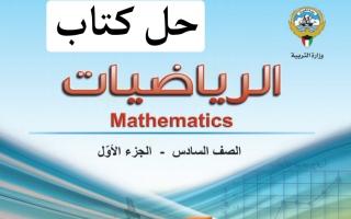 حل كتاب الرياضيات للصف السادس الفصل الاول
