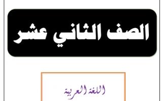 حل كتاب اللغة العربية للصف الثاني عشر ادبي اعداد احمد المناع
