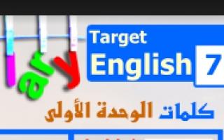 كلمات الدروس المقررة لغة انجليزية للصف السابع اعداد حمود الشمري