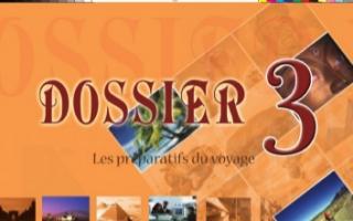 حل كتاب التدريبات الوحدة 3 فرنسي للصف الحادي عشر أدبي الفصل الأول
