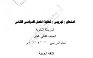 امتحان تجريبي لغة عربية للصف الثاني عشر الفصل الثاني 2020-2021