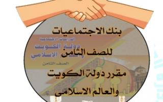 بنك اسئلة اجتماعيات للصف الثامن اعداد مريم البعيص وموضي المطيري