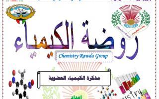مذكرة روضة الكيمياء العضوية للصف الثاني عشر الفصل الثاني
