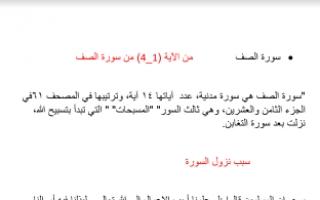 تقرير قرآن للصف الحادي عشر الفصل الاول