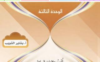 حل الوحدة الثالثة تربية الاسلامية للصف الثامن