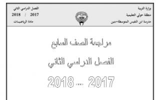 مراجعة رياضيات للصف السابع الفصل الثاني اعداد احمد خالد