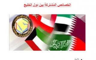 تقرير اجتماعيات للصف السادس الخصائص المشتركة بين دول الخليج