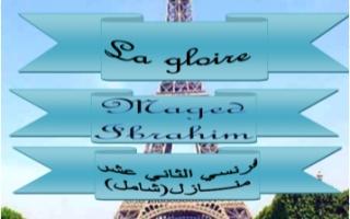 مذكرة فرنسي للصف الثاني عشر أدبي الفصل الثاني منازل إعداد أ.ماجد ابراهيم
