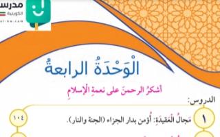 حل الوحدة الرابعة تربية اسلامية للصف الخامس