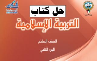 حل كتاب التربية الاسلامية للصف السابع الفصل الثاني