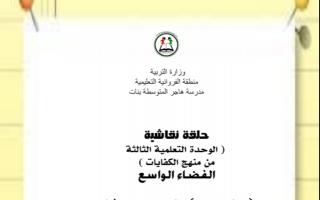 مذكرة لغة عربية للصف السابع الوحدة الثالثة الفضاء الواسع الفصل الثاني