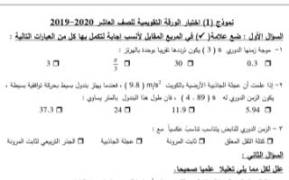 نماذج اختبار الورقة التقويمية فيزياء للصف العاشر الفصل الثاني