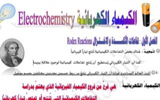 مذكرة كيمياء للصف الحادي عشر علمي فصل ثاني