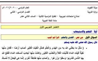 نماذج امتحانات تجريبية لغة عربية للصف الثاني عشر الفصل الثاني