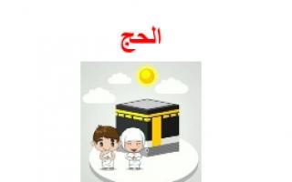 تقرير الحج مادة التربية الإسلامية للصف الخامس الفصل الأول