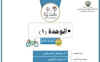 أوراق عمل الوحدة الأولى رياضيات للصف الثاني للمعلمة مشاعل القحطاني