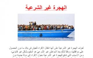 تقرير اجتماعيات للصف التاسع الهجرة غير الشرعية