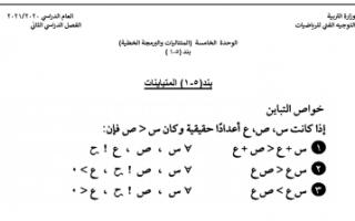 بنك أسئلة إحصاء البند 5-1 للصف الثاني عشر أدبي الفصل الثاني