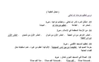حل أسئلة إسلامية للصف الثاني عشر الفصل الثاني