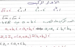 حل كتاب الطالب رياضيات للصف الحادي عشر علمي الفصل الثاني الوحدة السابعة الأعداد المركبة
