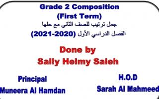 مذكرة جمل ترتيب مع حلها انجليزي للصف الثاني الفصل الأول إعداد أ.سالي حلمي