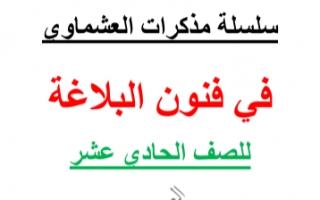 مذكرة بلاغة عربي للصف الحادي عشر الفصل الثاني العشماوي