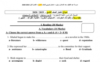 نموذج اختبار تجريبي انجليزي للصف التاسع الفصل الأول مدرسة عبد اللطيف الشملان