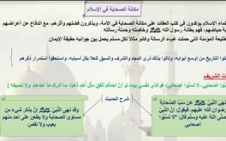 تقرير اسلامية عاشر مكانة الصحابة في الاسلام