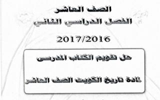 حل تقويم كتاب تاريخ الكويت للصف العاشر الفصل الثاني