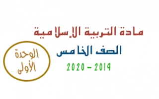 مذكرة اسلامية للصف الخامس اعداد عنود الخشاب الوحدة الاولى 2020